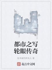 《都市之写轮眼传奇》作者:桂木家的神大人