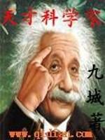 《天才科学家》作者:九城