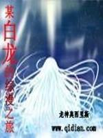 《某白龙的综漫之旅》作者:龙神奥西里斯