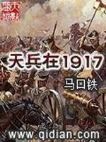 《天兵在1917》作者:马口铁