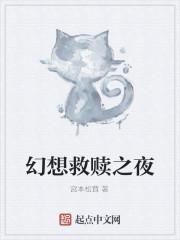 《幻想救赎之夜》作者:宫本松茸