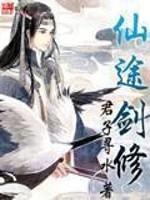 《仙途剑修》作者:君子寻水