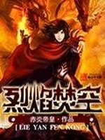 《烈焰焚空》作者:赤炎帝皇