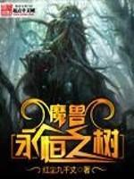魔兽永恒之树