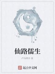《仙路儒生》作者:卢沟明月