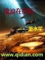 《流浪在星际》作者:萧水笙