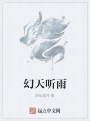 《幻天听雨》作者:彦花雪月