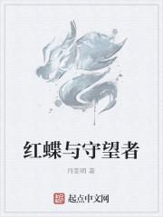 《红蝶与守望者》作者:月奎明