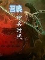 《召唤神兵时代》作者:布羽