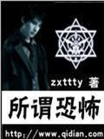 《所谓恐怖》作者:zxttty.QD
