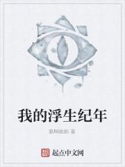 《我的浮生纪年》作者:我叫姚姚
