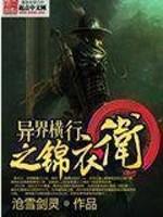《异界横行之锦衣卫》作者:沧雪剑灵