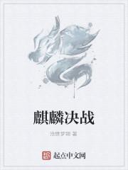 《麒麟决战》作者:沧世梦翎