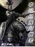 《中欧纪元幻世录》作者:烈枫