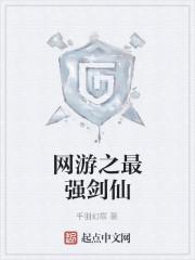《网游之最强剑仙》作者:千羽幻宸