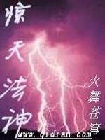 《惊天法神》作者:火舞苍穹