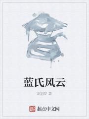 《蓝氏风云》作者:凌羽梦