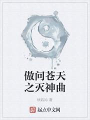 《傲问苍天之灭神曲》作者:秋若沁