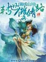 《转世双修路》作者:锦绣山川