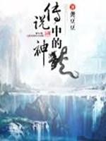 《传说中的神龙》作者:龚豆豆