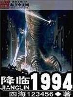 降临1994