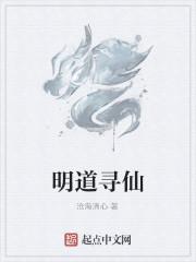 《明道寻仙》作者:沧海清心