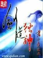 《剑道独神》作者:六道沉沦