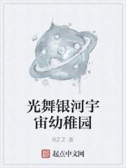 《光舞银河宇宙幼稚园》作者:死ZZ
