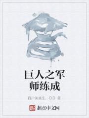 《巨人之军师练成》作者:百户笑笑生.QD