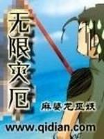 《无限灾厄》作者:麻婆龙巫妖