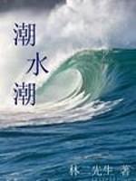 《潮水潮》作者:林二先生