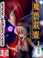 《魔兽联盟》作者:疯猫596