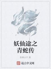 《妖仙途之青蛇传》作者:医者小六
