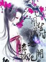 《凰生汉时之琉璃花开》作者:代拔.QD