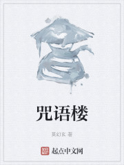《咒语楼》作者:匿潇滢