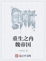 《重生之冉魏帝国》作者:一纸忧伤