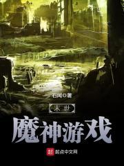《末世魔神游戏》作者:石闻