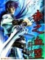 《赤之血盟》作者:幽道离梦