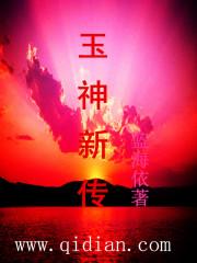 《玉神新传》作者:蓝海依
