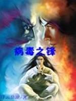 《病毒之锋》作者:浮云鼎湖