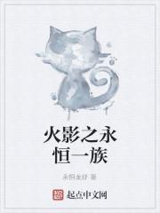 《火影之永恒一族》作者:永恒龙虾