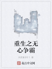 《重生之无心争霸》作者:天涯浪子01