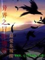 《异界之冒险物语》作者:最爱东城绫