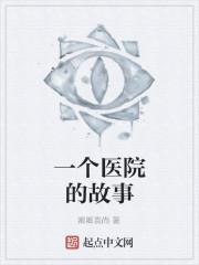 《一个医院的故事》作者:卿卿袁尚