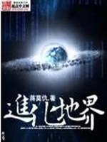 《进化地界》作者:蒋莫仇01