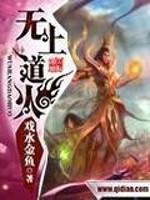 《无上道火》作者:戏水金鱼