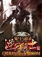 《骑马与砍杀之逆天骑士》作者:花之痴