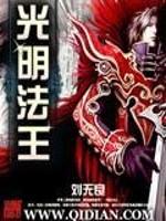《光明法王》作者:刘无良