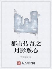 《都市传奇之月影系心》作者:飞狐阳天
