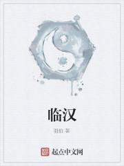 《临汉》作者:羽伯